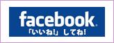 二階堂瑠美 facebook